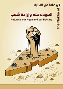 badil-poster-2015